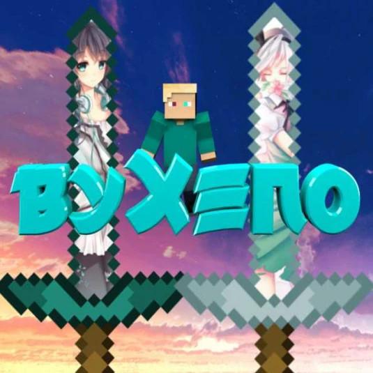 byXeno
